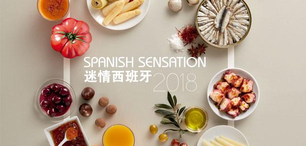 """El AOVE, la nueva """"sensación española"""" en China"""