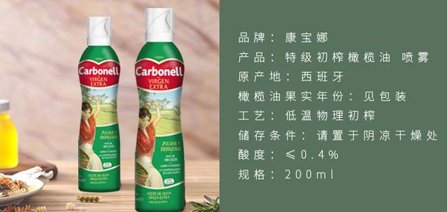 Deoleo inaugura su tienda insignia de Carbonell en la plataforma Tmall de Alibaba